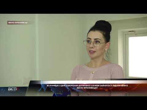30 річницю з дня створення державної служби зайнятості відзначили в Івано-Франківську