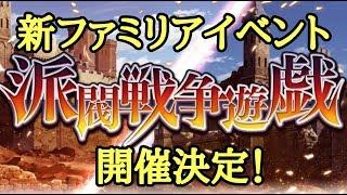 【ダンメモ】新ファミイベ派閥戦争遊戯開催! #368