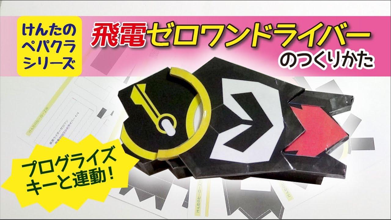 仮面 ライダー ゼロワン ドライバー
