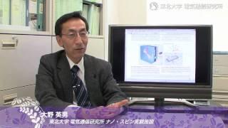 強磁性半導体によるスピントロニクス・デバイスの開発
