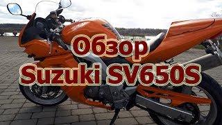 Обзор Suzuki SV650 S