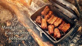 Мини-коптильня. Как быстро закоптить ребрышки.(В видео рассказывается как закоптить мясо на природе используя минимальный набор посуды с использованием..., 2015-04-15T09:05:09.000Z)