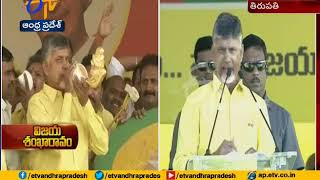 YCP Lies on YS Vivekananda Reddy Death | CM Chandrababu