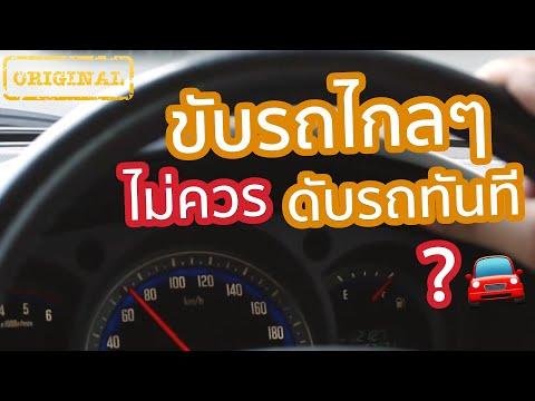 ขับรถไกลๆ ไม่ควรดับรถทันทีจริงหรือ? | รู้หรือไม่  DYK