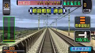 電車でGO!新幹線 山陽新幹線編 - 500系 のぞみ 26号 博多 - (東京)