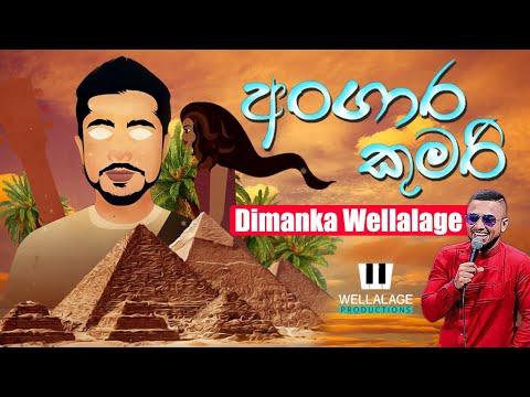 Dimanka Wellalage Ft Kasun Kalhara - Angara kumari (අංගාර කුමරි) Official Lyric Video
