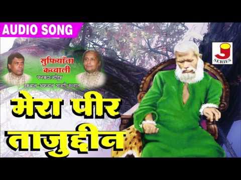 Superhit Qawwwali - Sufiyana Kalam - Mera Peer Tajuddin - Iqbal - Afzal Sabri - Ramzan Qawwali