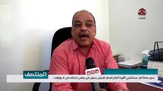 مدير صحة تعز : مستشفى الثورة العام اضطر لفرض رسوم على بعض خدماته حتى لايتوقف