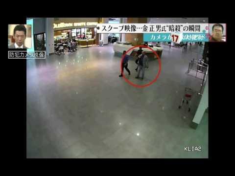 Download Inilah Detik-detik Kim Jong Nam Dibunuh