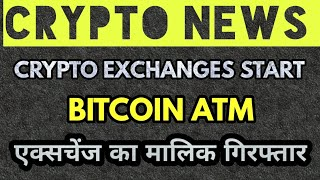 CRYPTO NEWS #242    CRYPTO Bill APPROVED, BTC ATM, COINFLUX, CRYPTO EXCHANGE OPEN    MONEY GROWTH