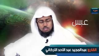 سورة  عبس  | بصوت القارئ الشيخ عبد المجيد الأركانى