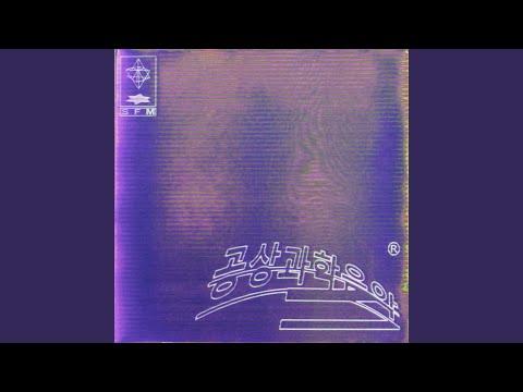 Skyblue (Prod. By GIRIBOY) (기리보이) (Feat. The Quiett, BewhY)