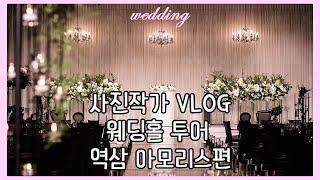[wedding hall tour] 웨딩홀투어 | 강남…