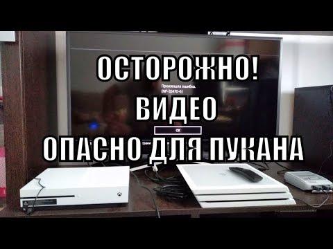 17 мая 2018 проверка PSN. Сонибои атакуют!
