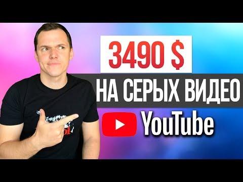 Как заработать на сером YouTube канале 2019