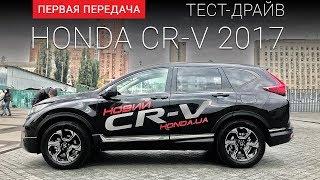 Honda CR V 2017 Хонда СР В тест драйв от Первая передача Украина