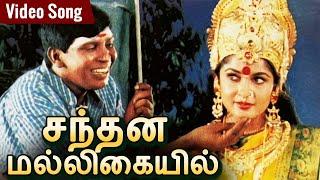 சந்தன மல்லிகையில் | Santhana Malligaiyil Male Version | HD Video Song | வடிவேலு | Rajakali Amman