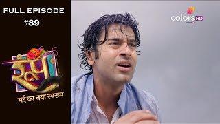 Roop  Mard Ka Naya Swaroop - 26th September 2018 - रूप  मर्द का नया स्वरुप  - Full Episode