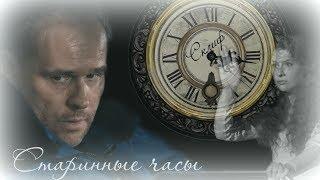 Старинные часы...
