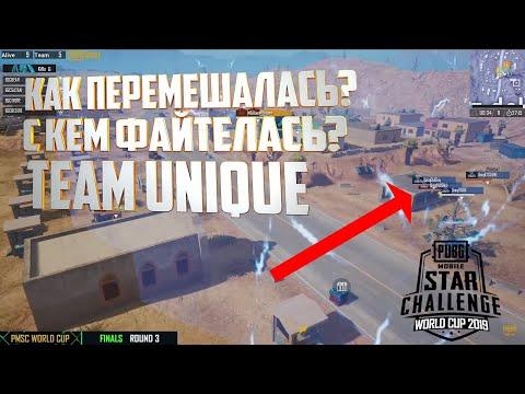 Обзор Игры Чемпионов Мира Team Unique Пубг Мобайл. Pubg Mobile STAR CHALLENGE