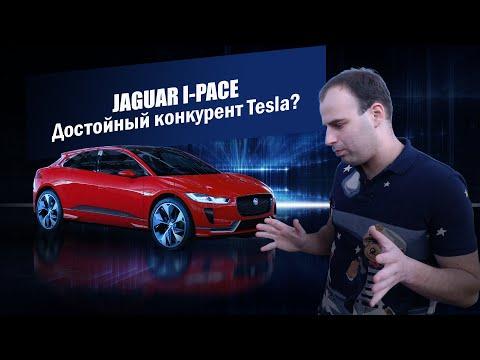 Jaguar I-Pace. Электромобиль, НО не Tesla. Машина для доктора. Обзор Jaguar I Pace от Сергея Рожнова