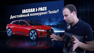 Jaguar I-Pace.  Электромобиль, НО не Tesla.  Машина для доктора.  Обзор Jaguar I Pace...