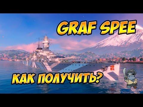 Как получить Admiral Graf Spee в World of Warships