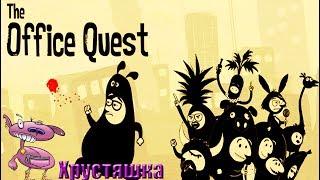 Хрустяшка в гостях у Хруста ► The Office Quest #3