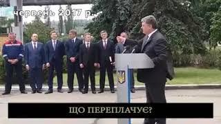 барыга Порошенко обманывает свой народ