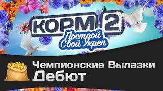 Чемпионские вылазки КОРМ2: Дебют.