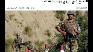 كشف وتدمير 4 مخابئ للإرهابين ولغمين تقليديي الصنع في تيزي وزو والشلف