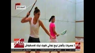 غرفة الأخبار| 3 مصريات يتأهلن لربع نهائي كويك لينك للإسكواش