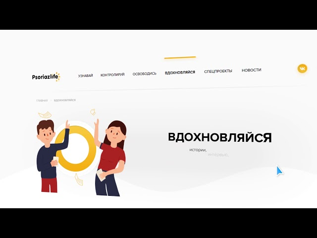 Psoriaz.life — портал для людей с псориазом