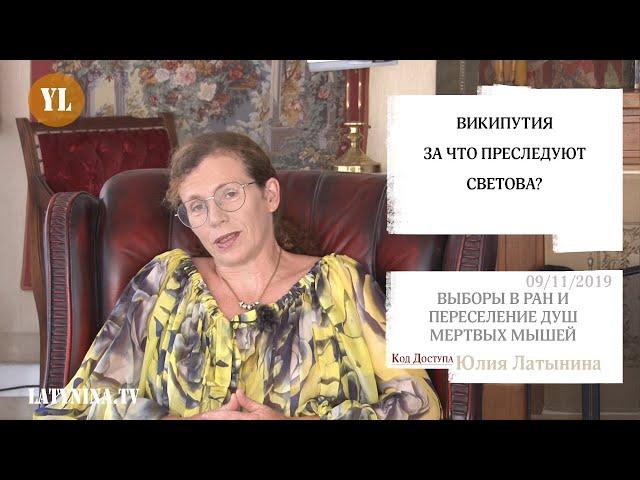 Юлия Латынина/ Код Доступа/ 09.11.2019 /LatyninaTV /