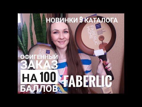 ОФИГЕННЫЙ заказ ФАБЕРЛИК на 100 баллов + НОВИНКИ 9 каталога
