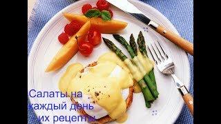 Салаты на каждый день их рецепты