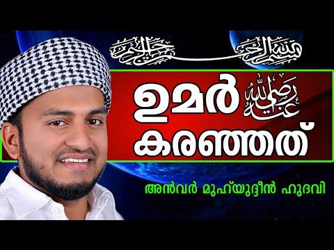 ഉമർ(റ) കരഞ്ഞതെന്തിനാണ് ..?  Islamic Speech In Malayalam   Anwar Muhiyudheen Hudavi New 2014