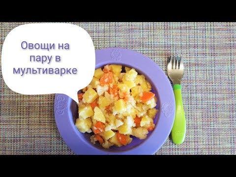 Овощи для детей на пару в мультиварке рецепты