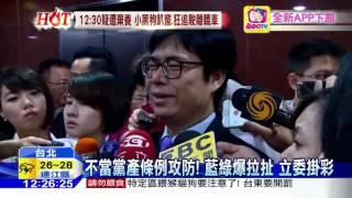 20160608中天新聞 不當黨產條例攻防! 藍綠爆拉扯 立委掛彩