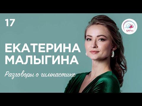 Разговоры о гимнастике №17. Екатерина Малыгина #художественнаягимнастика