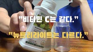 비타민의 왕 아세로라 C / 항산화 비타민 / 뉴트리라…