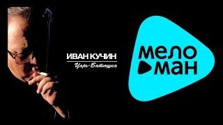 ИВАН КУЧИН - ЦАРЬ БАТЮШКА (альбом) / IVAN KUCHIN - Tsar' batyushka