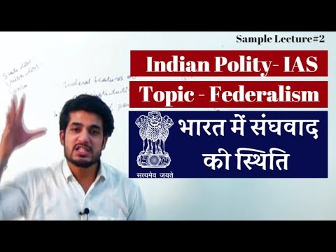Federalism in India / संघवाद  -Detailed Coverage - Indian Polity IAS/UPSC Lecture in Hindi