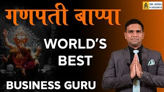 Business Guru Shri Ganesh | Ganesh Utsav | Dr. Amol Mouryaa | Business Coach & Motivational Speaker.