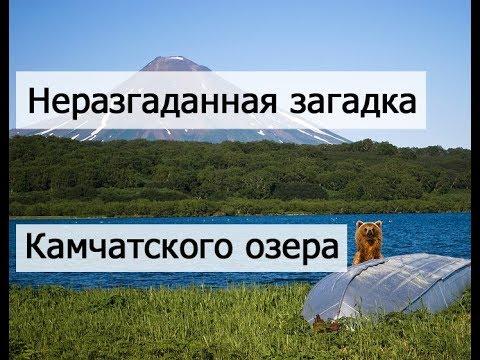 Тайны полуострова Камчатка. Загадка озера Колигер ( Калыгирь ) // The main mystery of Kamchatka