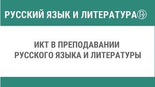 ИКТ в преподавании русского языка и литературы