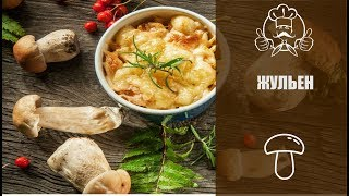 Вкуснейший рецепт жюльена/Рецепты с фото