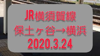 【前面展望】【運転士】JR横須賀線 成田行 保土ヶ谷→横浜