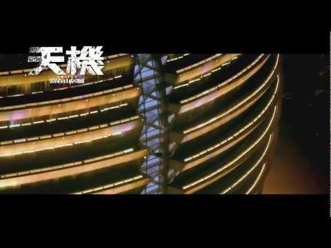 天機.富春山居圖 (Switch)電影預告