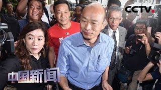 [中国新闻] 分析:韩国瑜造势后声量未创新高 隐忧浮现 | CCTV中文国际